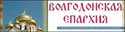 Волгодонская епархия